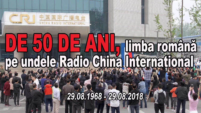 china-radio-international-50-years-since-launch-of-romanian-service-